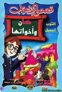 قراءة و تحميل كتاب قصص الإعراب كان و اخواتها (الثوب الجميل) PDF