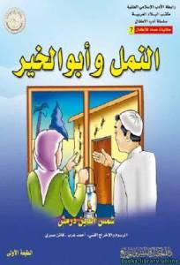 قراءة و تحميل كتاب النمل و أبو الخير PDF