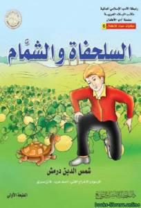 قراءة و تحميل كتاب السلحفاة و الشمام PDF