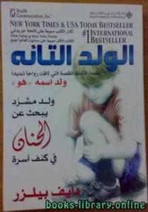 قراءة و تحميل كتاب الولد التائه ولد مشرد يبحث عن الحنان في كنف أسرة PDF