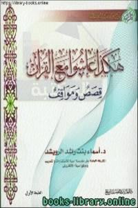 قراءة و تحميل كتاب  هكذا عاشوا مع القرآن قصص ومواقف PDF