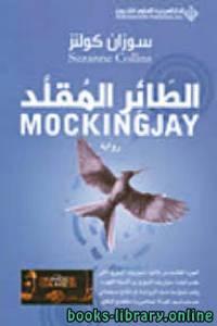 قراءة و تحميل كتاب الطائر المقلد PDF