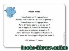 قراءة و تحميل كتاب Comptine « Hippo hippo » extraite de l'album des ZiM's PDF