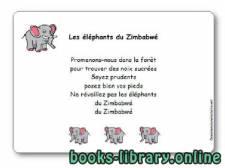 قراءة و تحميل كتاب Comptine « Les éléphants du Zimbabwé » PDF