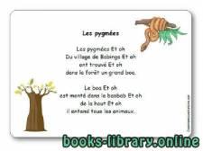 قراءة و تحميل كتاب Comptine « Les pygmées » PDF