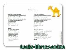 قراءة و تحميل كتاب Sur le chameau PDF