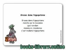 قراءة و تحميل كتاب Comptine « Grosse dame hippopotame » PDF