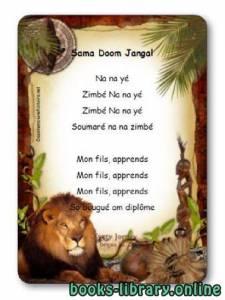 قراءة و تحميل كتاب Comptine traditionnelle africaine « Sama Doom Jangal » PDF