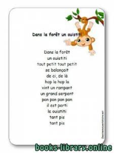 قراءة و تحميل كتاب Comptine « Dans la forêt un ouistiti » PDF