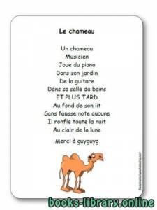 قراءة و تحميل كتاب Comptine « Le chameau » PDF