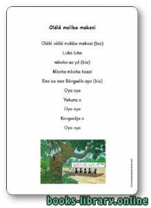 قراءة و تحميل كتاب « Olélé moliba makasi » chanson congolaise en langue lingala PDF