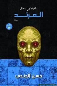 قراءة و تحميل كتاب مخطوطة بن إسحاق :المرتد PDF