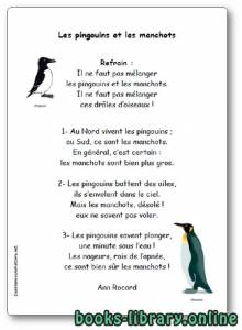 قراءة و تحميل كتاب Comptine « Les pingouins et les manchots » d'Ann Rocard PDF