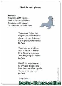 قراءة و تحميل كتاب Chanson « Niouk le petit phoque » de Jacky Galou PDF