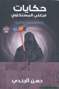 قراءة و تحميل كتاب حكايات فرغلى المستكاوى PDF