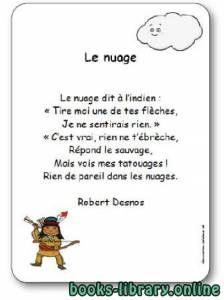 قراءة و تحميل كتاب « Le nuage », une poésie de Robert Desnos PDF
