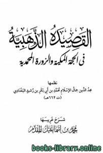 قراءة و تحميل كتاب القصيدة الذهبية والحجة المكية والزورة المحمدية PDF