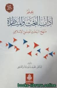 قراءة و تحميل كتاب آداب البحث والمناظرة PDF