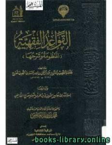 قراءة و تحميل كتاب القواعد الفقهية (المنظومة وشرحها ) للسعدي نسخة مصورة PDF