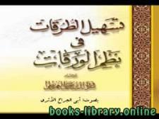 قراءة و تحميل كتاب تسهيل الطرقات في نظم الورقات PDF