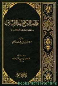 قراءة و تحميل كتاب قواعد الترجيح عند الأصوليين PDF