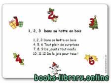 قراءة و تحميل كتاب  « 1, 2, 3 Dans sa hotte en bois » PDF