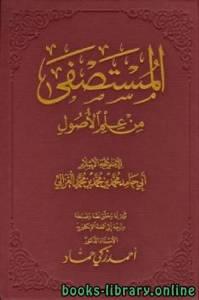 قراءة و تحميل كتاب المستصفى في علم الأصول PDF