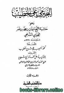 قراءة و تحميل كتاب حاشية البجيرمي على الخطيب المسماة تحفة الحبيب على شرح الخطيب المعروف بالإقناع في حل ألفاظ أبي شجاع PDF