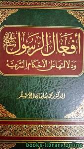 قراءة و تحميل كتاب أفعال الرسول صلى الله عليه وسلم ودلالتها على الأحكام نسخة مصورة PDF