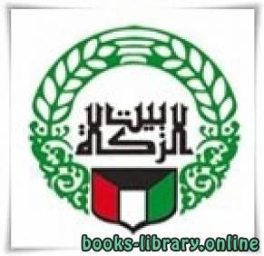 قراءة و تحميل كتاب ندوة بيت الزكاة 22 ( لقضايا الزكاة المعاصرة ) PDF