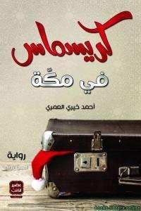 قراءة و تحميل كتاب كريسماس في مكة PDF