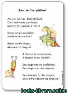 قراءة و تحميل كتاب Jour de l'an pétillant- chanson enfantine PDF