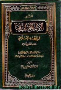 قراءة و تحميل كتاب أثر الأدلة المختلف فيها (مصادر التشريع التبعية ) في الفقه الاسلامي PDF