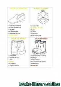 قراءة و تحميل كتاب Jeu-des-7-familles-les-chaussures PDF
