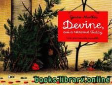 قراءة و تحميل كتاب  seance1-diff-entre-deux-illus PDF