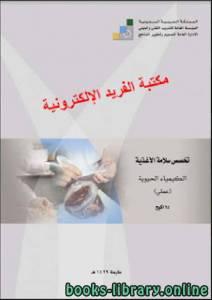 قراءة و تحميل كتاب تجارب الكيمياء الحيوية PDF