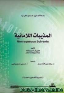 قراءة و تحميل كتاب كتاب المذيبات اللامائية pdf PDF