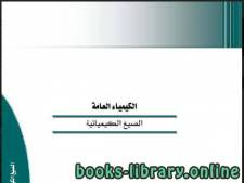 قراءة و تحميل كتاب كتاب الصيغ الكيميائية pdf PDF