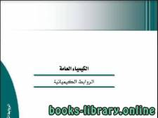 قراءة و تحميل كتاب كتاب الروابط الكيميائية pdf برابط مباشر PDF