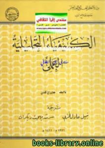 قراءة و تحميل كتاب  الكيمياء التحليلية العملي pdf PDF