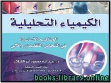 قراءة و تحميل كتاب  كتاب الكيمياء التحليلية ـ التحليل الكيفي ـ الجزء الأول 1 pdf مترجم PDF