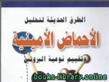 قراءة و تحميل كتاب الأحماض الأمينية والبروتين pdf PDF
