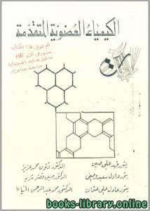 قراءة و تحميل كتاب الكيمياء العضوية المتقدمة pdf PDF