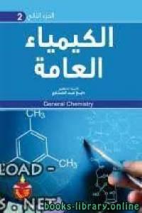 قراءة و تحميل كتاب كتاب الكيمياء العامة والتطبيقية pdf PDF