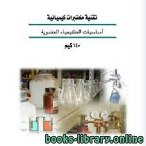 قراءة و تحميل كتاب شرح أساسيات الكيمياء العضوية pdf PDF