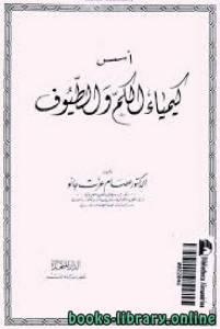 قراءة و تحميل كتاب  كتاب أسس كيمياء الكم والطيوف pdf PDF