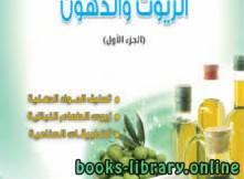قراءة و تحميل كتاب كتاب الزيوت والدهون pdf الجزء الأول PDF
