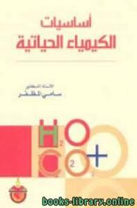 قراءة و تحميل كتاب كتاب الكيمياء الحياتية ـ الجزء الأول pdf PDF