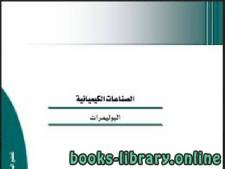 قراءة و تحميل كتاب تحضير البوليمرات pdf PDF