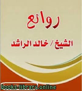 قراءة و تحميل كتاب روائع الشيخ خالد الراشد PDF